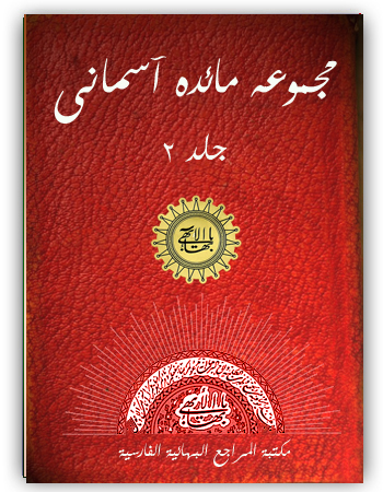 book maedat asmani part02