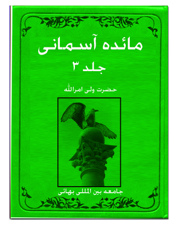 book maedat asmani part03