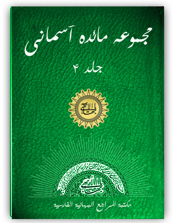 book maedat asmani part04