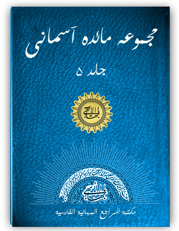 book maedat asmani part05