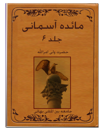 book maedat asmani part06