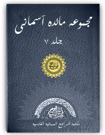 book maedat asmani part07