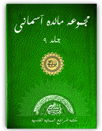 book maedat asmani part09