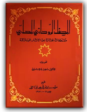 book mahfal ruhani mahali ar