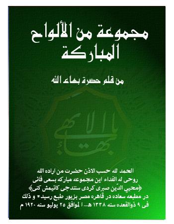 book majmoa alawah baha egypt