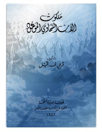 book malakut ab samawi