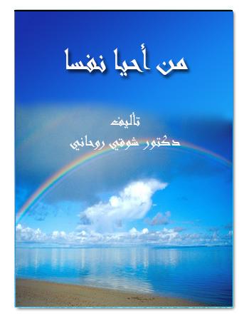 book man ahaya nafsan