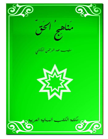 book manahej al hak