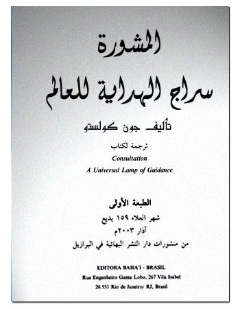 book mashura seraj hedaya