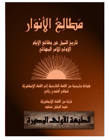 book matale3 anoir ar 1941