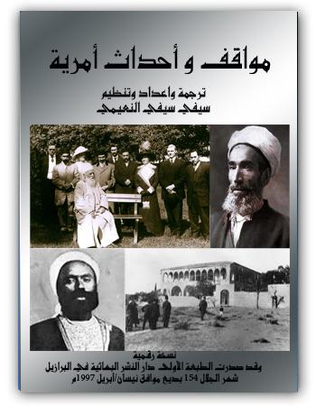 book mawakef va ahdath amreya