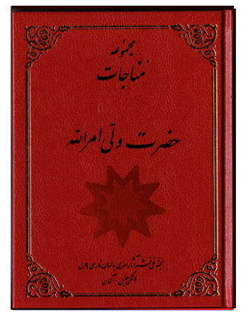 book monajat gardian