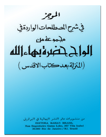 book mujaz mustalahat