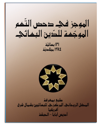 book mujaz tuham