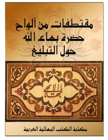 book mukatafat table3h bahai