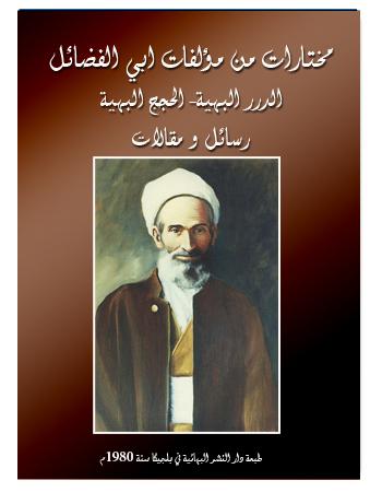 book mukhtarat abu al fazl