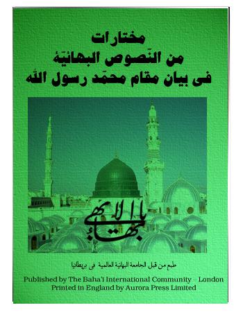 book mukhtart mohammed