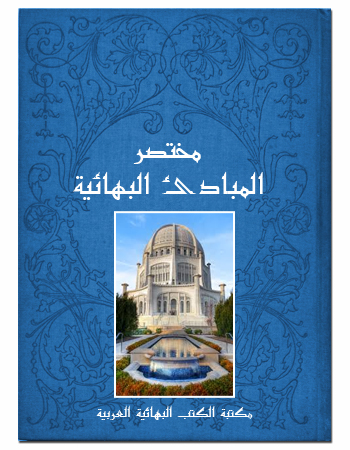 book mukhtasar mabadee bahaeya
