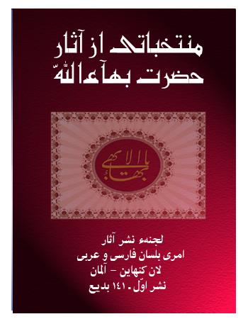 book muntakhabati az athar bahaullah