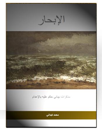 book muzakerat baha'i kebdani