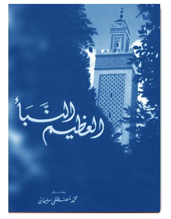 book nabaa azeem