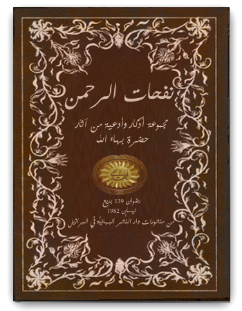 book nafahat rahman