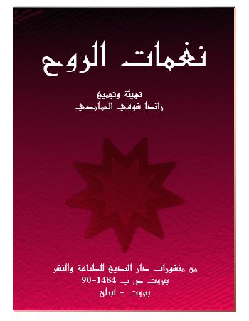 book naghamat ruh