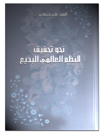 book nahwa nazm jaded