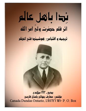 book nedaa ahl alam farsi