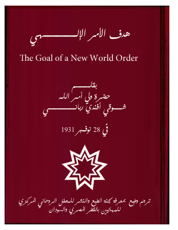 book new world order ar