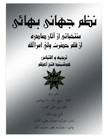 book nezam jehani bahai farsi