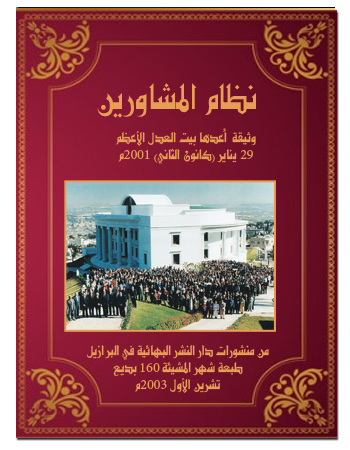 book-nezam-mushawerin