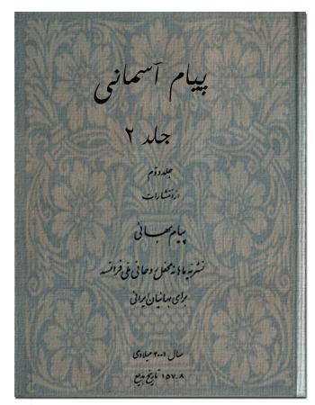 book payam asmani 02
