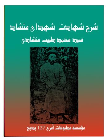 book persan manshad