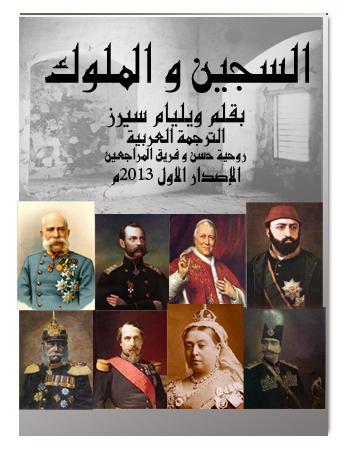 book prisoner and kings