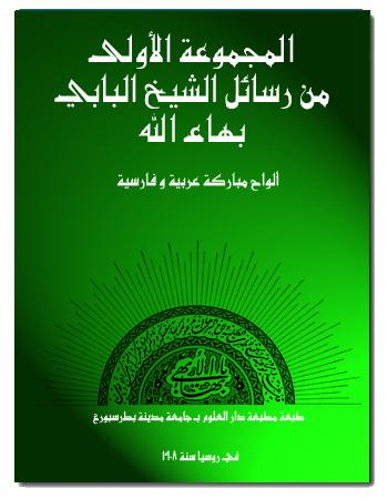 book rasael sheikh babi