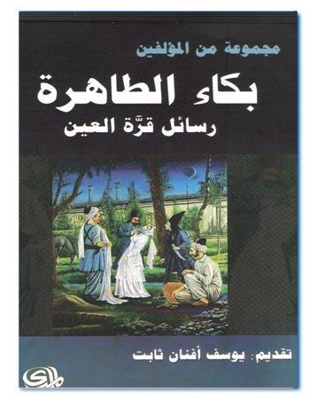 book rasael tahera ar
