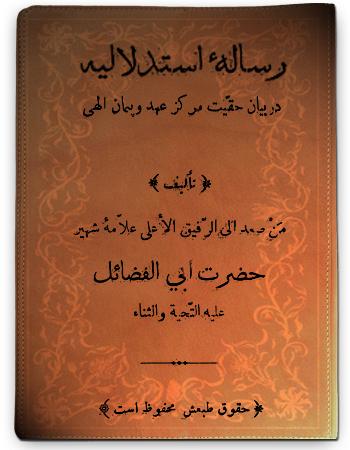 book resalah estedlaheya by abu al fazl