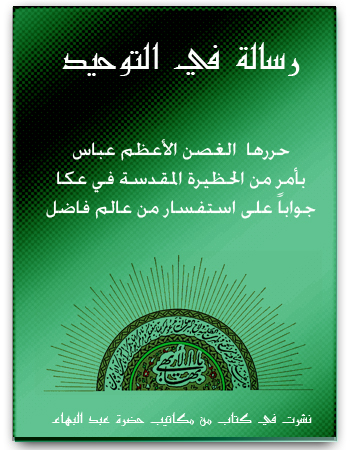 book ressala tawheed