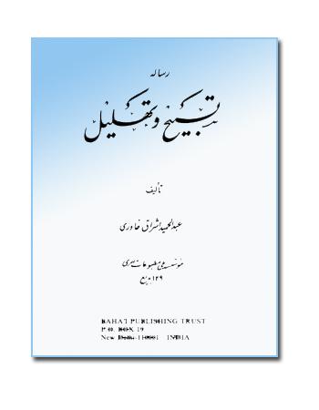 book-ressalat-tasbeh-wa-tahlel