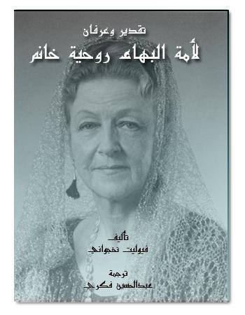 book ruheya khanum