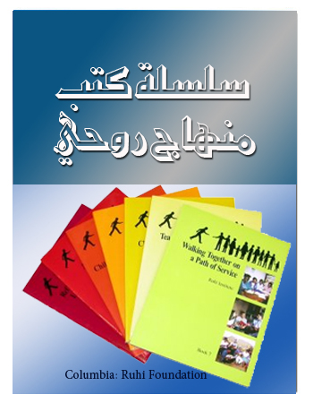 book ruhi books arabic