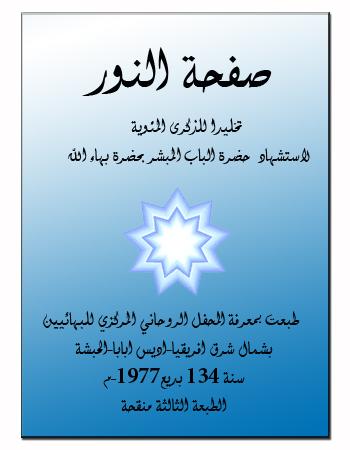 book safhat nur