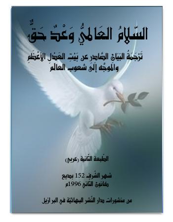 book salam wa3d hak