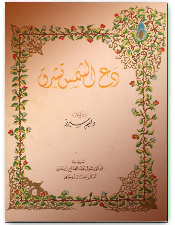 book shams tushrek ar
