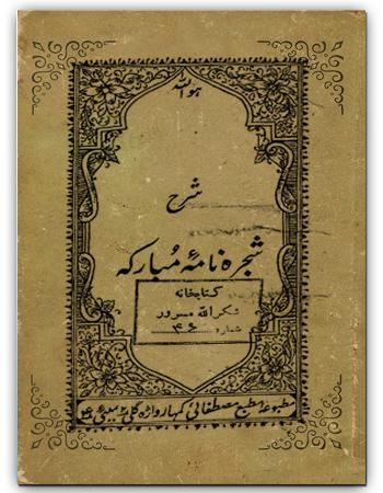 book sharh shajara mubaraka