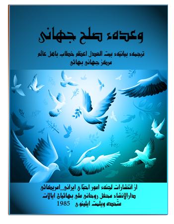 book sulh jehani farsi