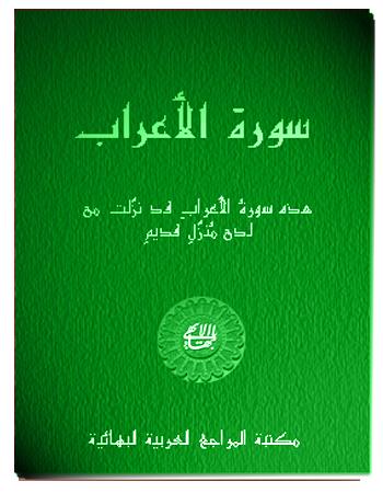book surat aarab ar