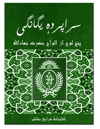 book tabernacle unity farsi