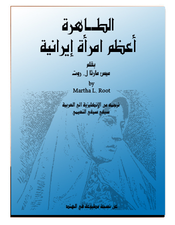 book tahereh by martha roth arab